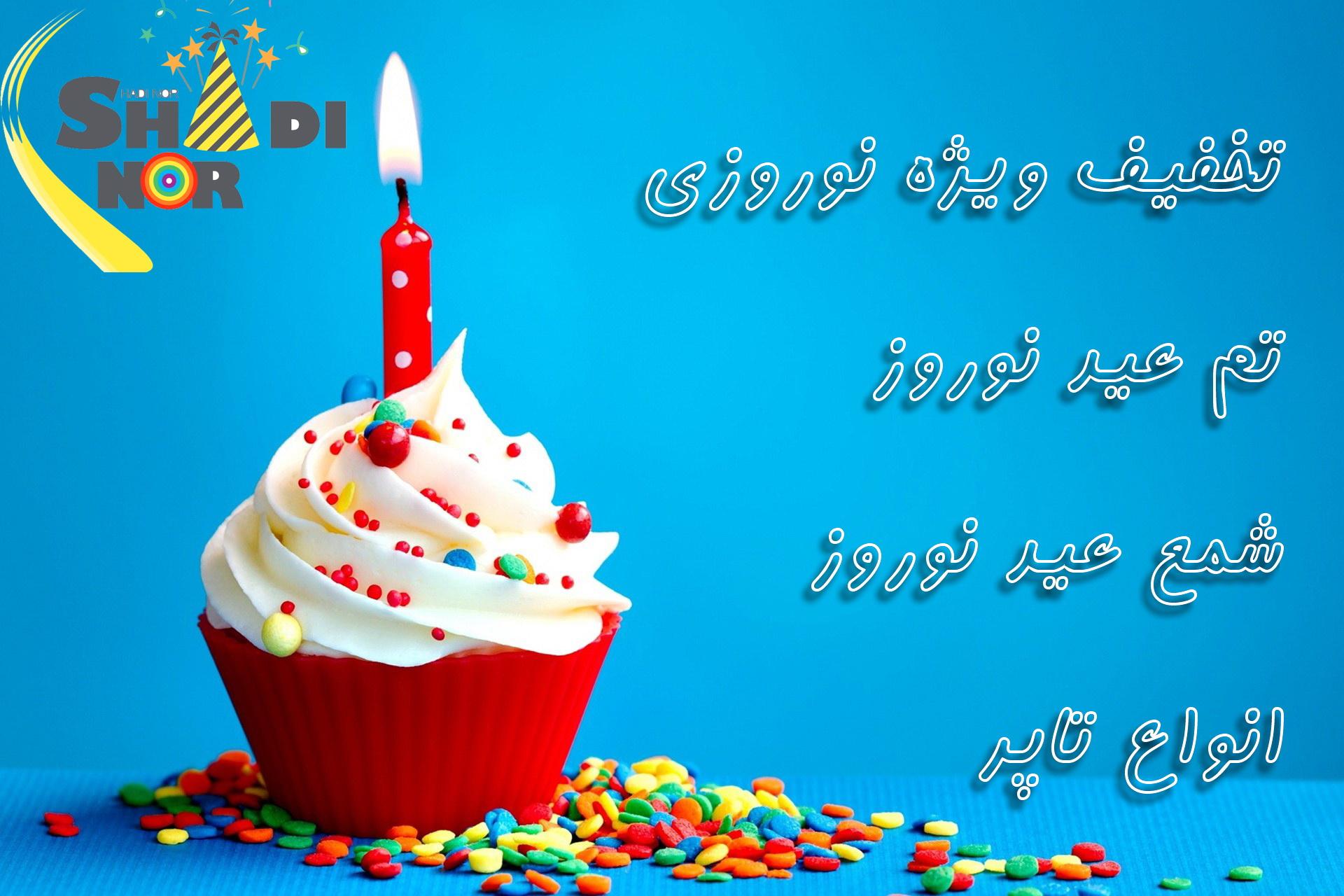 تم تولد عید نوروز