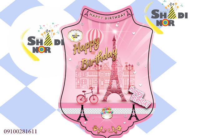 تم-تولد-پاریس---ریسه-تم-تولد-دختر-پاریس-ایفل---پخش-عمده-تم-دخترانه