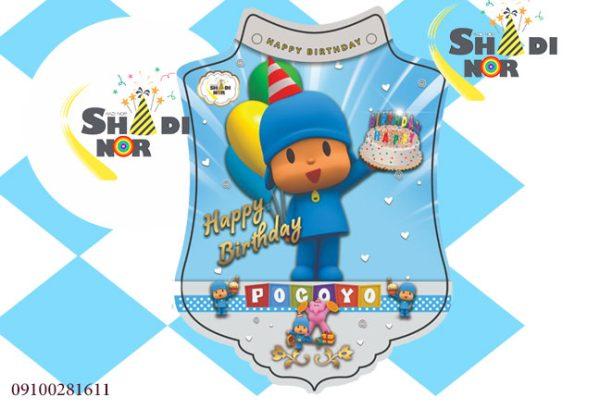 تم-تولد-پوکویو-آبی-پسرانه-فروش-عمده-تم-تولد-پوکویو-جشن-تولد