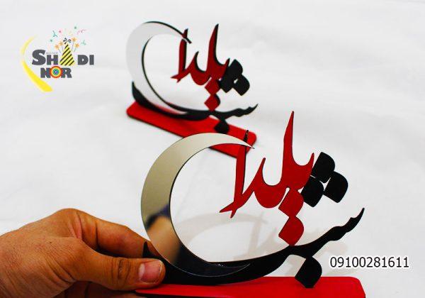 استند یلدا مبارک پلکسی - فروش عمده لوازم یلدایی