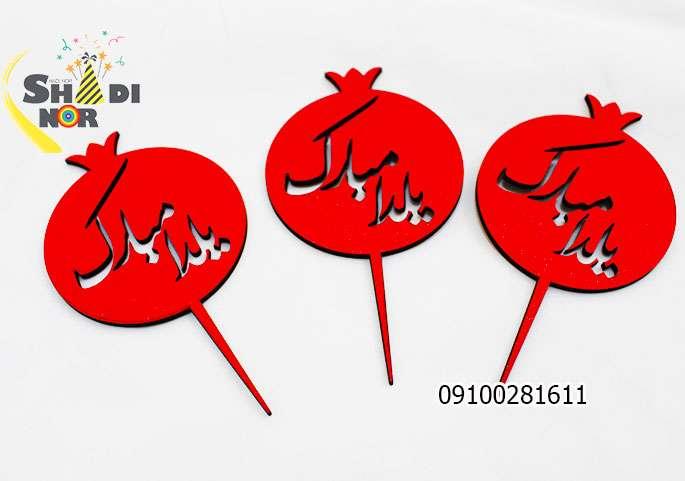 تم یلدا مبارک - فروش عمده لوازم یلدا تاپر روی کیک چوبی پلکسی خرید کلی قیمت یلدا چله