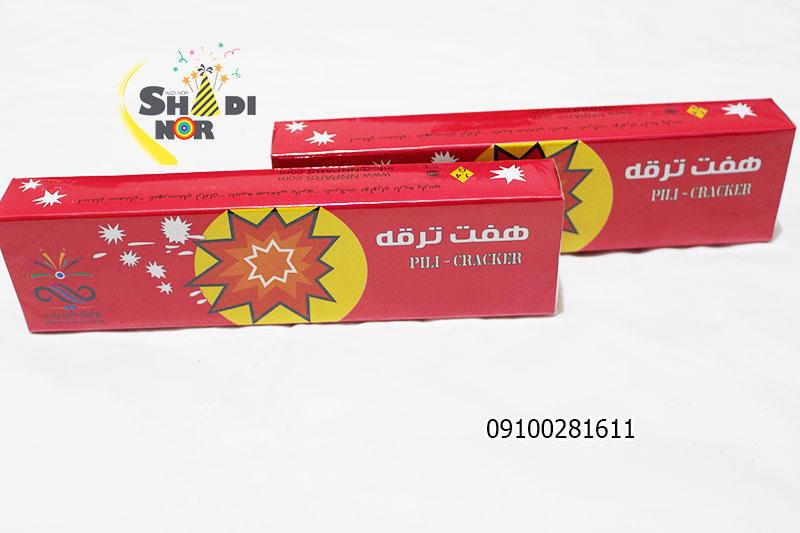 خرید عمده هفت ترقه یا چلچله فروش عمده لوازم چهارشنبه سوری و پخش لوازم نورافشانی