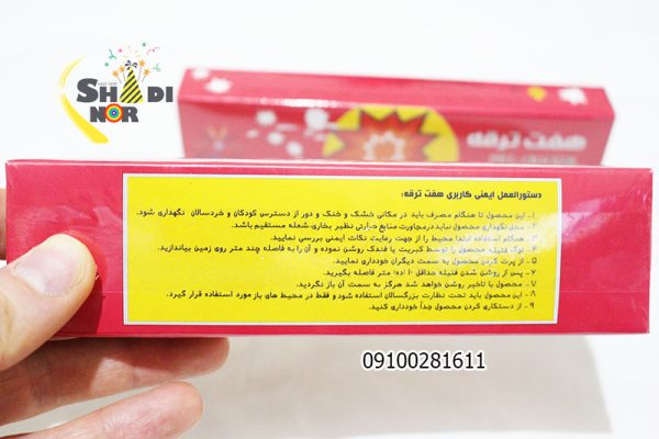 هفت ترقه یا چلچله فروش عمده لوازم چهارشنبه سوری و پخش لوازم نورافشانی