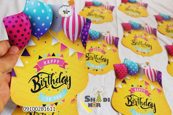 ریسه تولد تم بالن رنگی_فروش عمده آنلاین ریسه تولد تم بالن رنگی