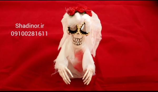 قیمت عمده لوازم شوخی و لوازم هالووین عروسک اسکلت عروس داماد سخنگو